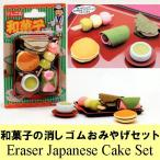 日本のお土産 和菓子の消しゴムおみやげセット