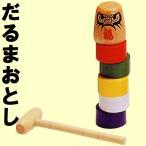 日本のお土産民芸玩具だるま落とし