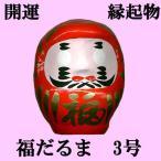 日本のおみやげ縁起物福だるま3号