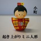 日本のおみやげ民芸玩具起き上がりこぼし人形 小町