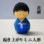 日本のおみやげ民芸玩具起き上がりこぼし人形 花婿