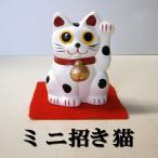 日本のおみやげミニ招き猫・白・5cm