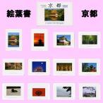 秀作写真十二選 京都
