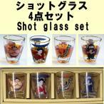 日本のお土産 ショットグラス4点セット