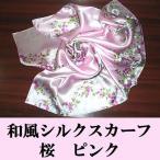 和風シルクスカーフ桜 ピンク