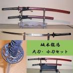 美術刀剣(模造刀) 坂本龍馬 大刀と小刀の2点セット
