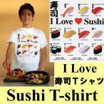 アイラブ寿司Tシャツ  L サイズ