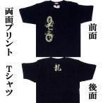 子供Tシャツ 金龍 黒 身長120cm(7歳から8歳)
