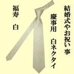 高級織物ネクタイ 和柄 福寿 白(慶事用礼服用ネクタイ)