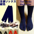 足袋ソックス 紺色