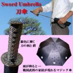 刀型傘(日本刀の形をした傘)忍者刀傘・侍刀傘 折り畳み式傘