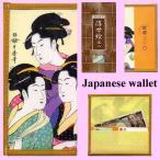 日本のお土産 浮世絵 札入れ 喜多川歌麿 三美人