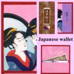 日本のお土産 浮世絵 札入れ 歌麿 鏡美人