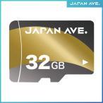 microSD カード 32GB micro SD カード JAPAN AVE 専用 ドライブレコーダー 専用 GT65 動作確認済み JAPAN AVE.