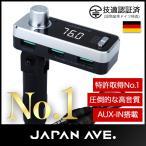 FMトランスミッター  bluetooth 4.2 高音質 特許工場生産 iphone 7 6 アプリ FM トランスミッター USB ウォークマン ワイヤレス スマホ 12V 24V