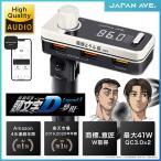 頭文字D コラボ FMトランスミッター ハチロク藤原とうふ店モデル Bluetooth 5.0 高音質 iphone カーチャージャー シガーソケット JAPAN AVE. USB