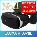 VRゴーグル PRO 高音質 HiFi ヘッドホン 搭載 VR BOX メガネ iphone スマホ 体験 ヘッドセット バーチャルリアリティ 3D 映像 android 本体 アプリ ソフト