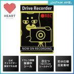 ドライブレコーダー ドラレコ 録画中 ステッカー シールタイプ 事故マモる君 JAPAN AVE.