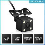 ドライブレコーダー 前後カメラ JAPAN AVE. GT65専用 リアカメラ 後方 後ろ 高画質 400万画素 ドラレコ 車載カメラ