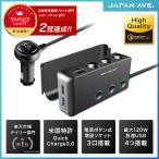 Quick charge 3.0 増設 カーチャージャー シガーソケット バッテリー USB スマートフォン 分配器 充電器 スマホ タブレット iphone