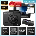 4K対応 ドライブレコーダー 車載カメラ ビデオ 車 ドラレコ