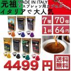 ネスプレッソ 互換 カプセル 「LaCompatibile」全7種お試しセット2箱 70カプセル 1カプセル70円 Made in Italy イタリア製