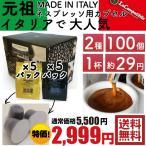ネスプレッソ用カプセル LaCompatibile 100カプセル 1個55円  NeroIntensoBar 強さ14/14 & OroCremaBar 強さ11/14 Made in Italy イタリア製画像