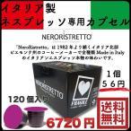ネスプレッソ 互換 カプセル  「NeroRistretto」 全5種類アソートセット 100カプセル 1カプセル61.9円 Made in Italy イタリア製