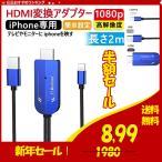 iPhone HDMI 変換ケーブル 変換アダプタ 画面と音声同時出力 1080p高解像度 大画面 設定免除iPhone/ipad/ipod対応 2m