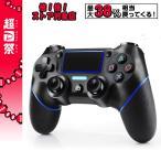 Etpark PS4 ワイヤレス コントローラー PS4/PS4 Pro/PCに対応 二重振動/重力感応/タッチパッド機能搭載 無線 Bluetooth USB