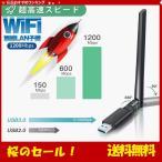 USB3.0 WiFi 無線LAN 子機 1200Mbps 放熱なデザイン高速度 2.4G/5G 360°回転アンテナ Windows10/8/7/XP/Vista/Mac対応