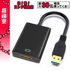 (黒)USB HDMI 変換アダプタ、ABLEWE ドライバー内蔵 USB 3.0 to HDMI 変換 ケーブル 5Gbps高速伝送 耐用性 1080P 高画質 使用簡単