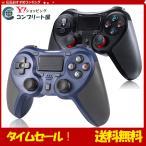 【令和最新版】 PS4 ワイヤレスコントローラー PS4/Pro/Slim/PC対応  HD振動/連射/イヤホンジャック機能付き 6軸センサー