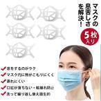 マスクのほね 5枚入り 3D マスクフレーム 立体 快適  ひんやりブラケット  最軽量 息苦しくない メイク保護 洗って使える 5枚入り