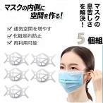 マスクのほね シリコン 5枚入り マスクフレーム 3D 立体 快適 ひんやりブラケット  最軽量 息苦しくない メイク保護 洗って使える