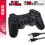 PS3 コントローラー ワイヤレス 無線 ゲームパッド 振動機能 人間工学 USB ケーブル