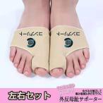 外反母趾 サポーター 親指 矯正 足指 つま先 保護 左右セット 改良モデル