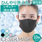 【即納】ミオナ アイスシルクマスク 10枚セット (ふつうサイズ) 接触冷感ひんやりマスク