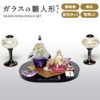 ガラスの雛人形(ひな人形)雛絵巻 桜セット 桃の節句・出産祝いの贈り物にも 野口硝子 FF-12112312 送料無料 あすつく