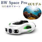 水中ドローン 手振れ補正 自動調光 自動方向修正 ライブ配信、スマホ操縦も可能!  BW Space Pro 4Kモデル UD-001