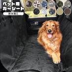 カーマット ペット カーシート 車ブラック 黒 犬 軽量 丈夫 耐久性 防水 ペットシート 犬 猫 旅行 病院 荷物 あすつく 送料無料 UP-017