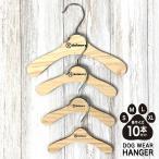 ペット用ハンガー 10本セット 洋服 S M L XL 木製ハンガー 選べる4サイズ 猫 犬 ペット あすつく 送料無料 UP-018