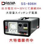 SS-606H  10〜30V可変 30A