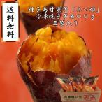 送料無料 種子島甘蜜芋みつ姫 冷凍焼き芋500g×3袋入り 冷やし焼きいも 冷やし甘いも まるでスイーツ おやつ さつまいも 安納芋 食品ロス コロナ支援