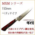 送料無料 堺刀司 MXMシリーズ ペティナイフ 150mm モリブデン鋼 洋包丁 包丁 ナイフ 日本製 国産 堺市 Made in Japan