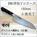 堺刀司 DS洋包丁 三徳包丁 180mm ダマスカス  割込包丁 洋包丁