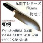 堺刀司 九間丁 ダマスカス 三徳包丁 170mm  マイカルタ 割込包丁 洋包丁