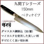 堺刀司 九間丁 ダマスカス ペティナイフ 150mm マイカルタ 割込包丁  洋包丁
