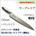 堺刀司 ラ・プレミア シリーズ ステンレス ペティナイフ 150mm 食洗器対応 割込包丁  洋包丁