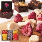 内祝い 内祝 お返し お菓子 スイーツ ギフト 詰め合わせ フルーツ チョコレート ホシフルーツ 果実とショコラ 14個 HFKC-003 メーカー直送 おしゃれ 高級